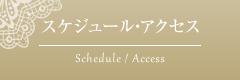 スケジュール・アクセス