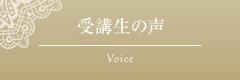 受講生の声