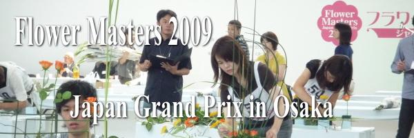フラワーマスターズ2009