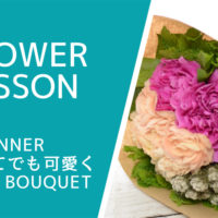 ミニ花束の作り方