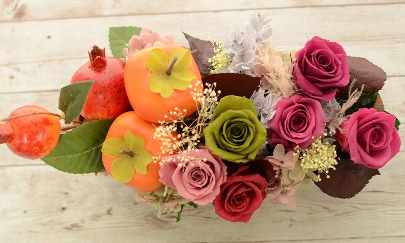 バラと果物のプリザーブドアレンジメント